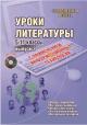 Уроки литературы с применением ИКТ 5-11 кл